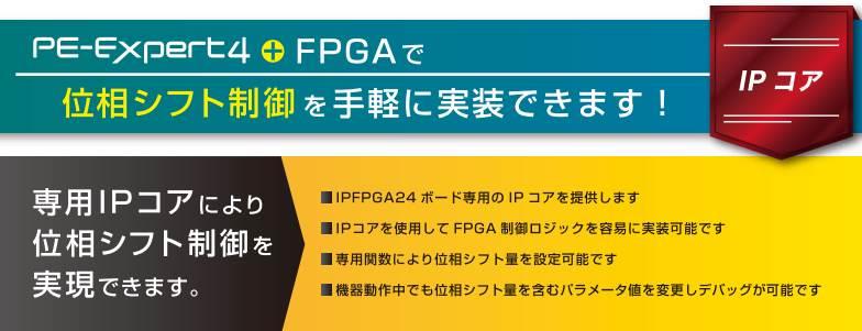 位相シフト制御(FPGA開発支援)