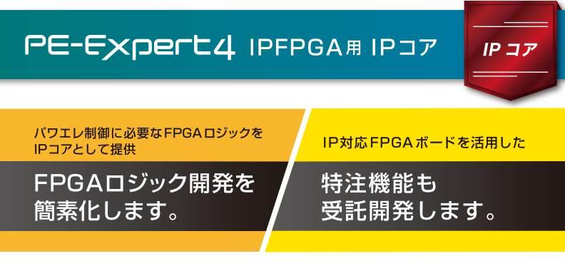 IPFPGAボード用 IPコア(FPGA開発支援)