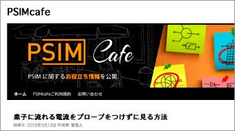 PSIMの便利な使い方やコツをご紹介