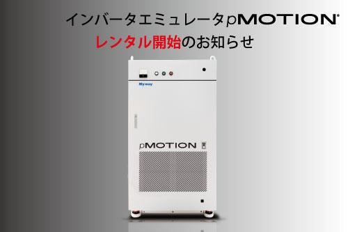 インバータエミュレータ pMOTION  レンタル開始のお知らせ