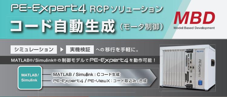 RCPソリューション(コード自動生成)