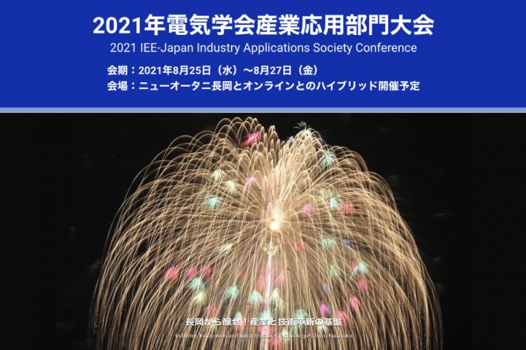 2021年電気学会産業応用部門大会 オンライン展示会出展