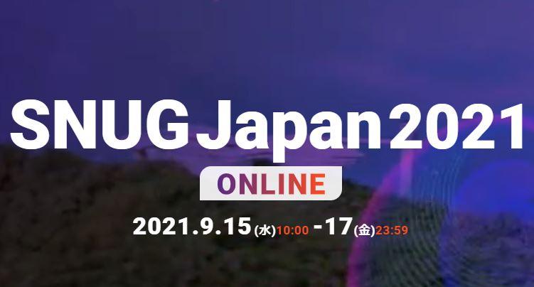 SNUG Japan 2021 Online 講演のお知らせ